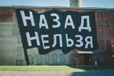 Музей уличного искусства. Санкт-Петербург