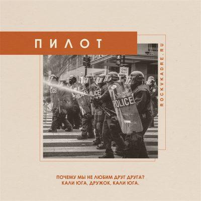"""Цитаты из песен группы """"ПилОт""""."""