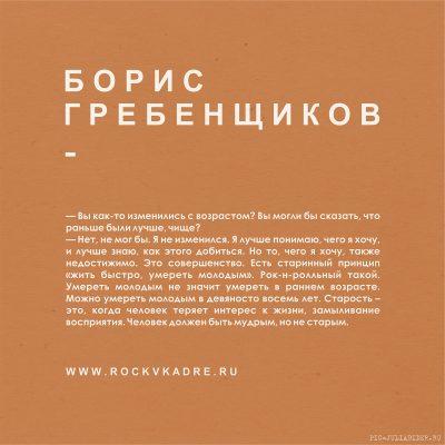 Цитаты Бориса Гребенщикова