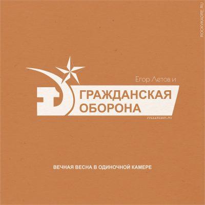 Цитаты из песен Егора Летова и группы «Гражданская Оборона».