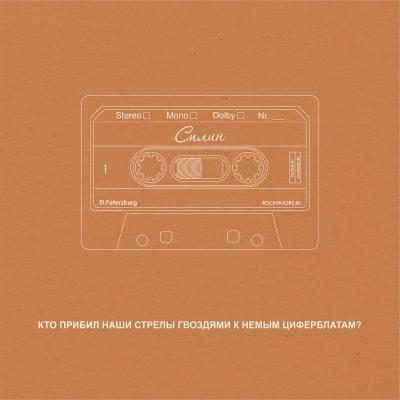 """Цитаты из песен группы """"СпЛин""""."""