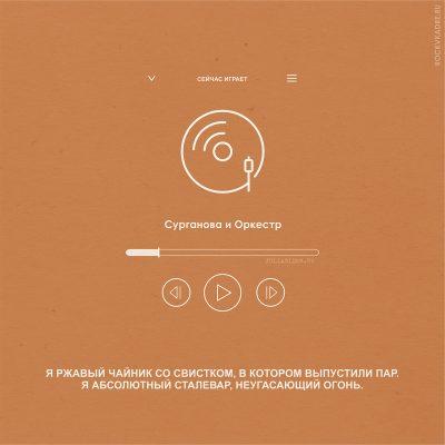"""Цитаты из песен группы """"Сурганова и оркестр""""."""